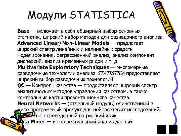 Модули STATISTICA Base — включает в себя обширный выбор основных статистик, широкий набор методов