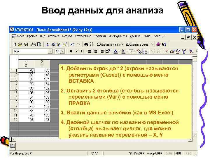 Ввод данных для анализа 1. Добавить строк до 12 (строки называются регистрами (Cases)) с