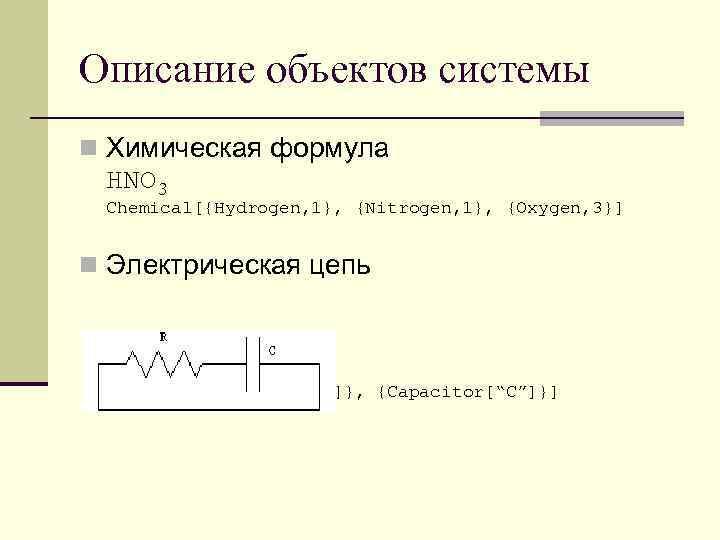 Описание объектов системы n Химическая формула HNO 3 Chemical[{Hydrogen, 1}, {Nitrogen, 1}, {Oxygen, 3}]