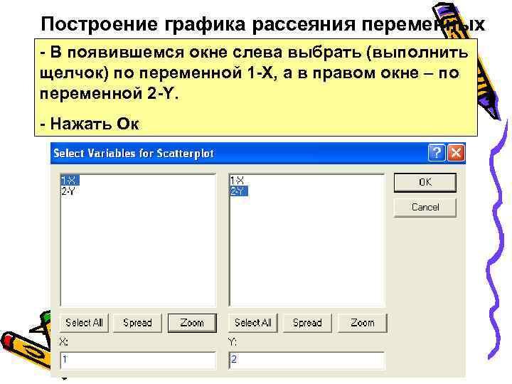 Построение графика рассеяния переменных - В появившемся окне слева выбрать (выполнить щелчок) по переменной