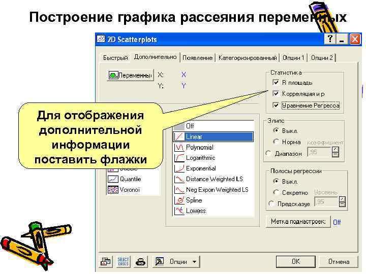 Построение графика рассеяния переменных Для отображения дополнительной информации поставить флажки