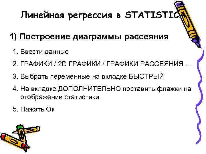 Линейная регрессия в STATISTICA 1) Построение диаграммы рассеяния 1. Ввести данные 2. ГРАФИКИ /