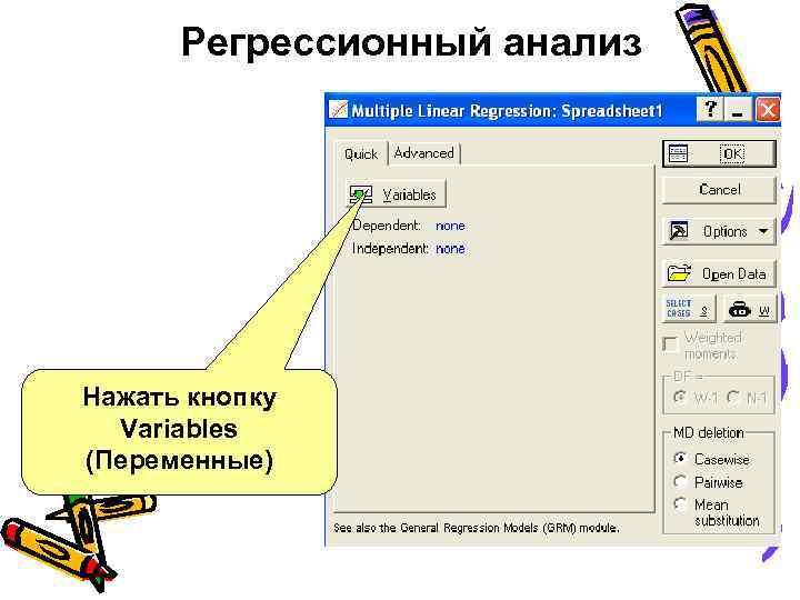 Регрессионный анализ Нажать кнопку Variables (Переменные)