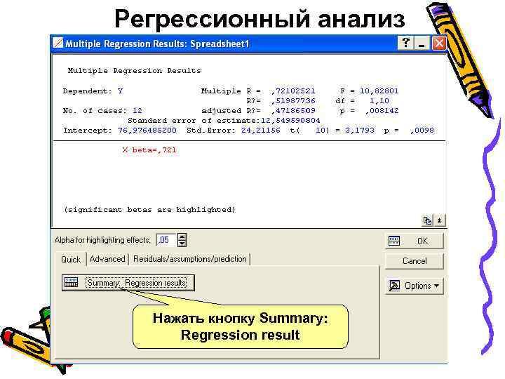 Регрессионный анализ Нажать кнопку Summary: Regression result