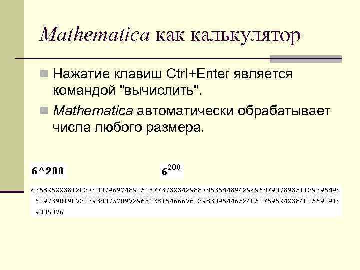 Mathematica как калькулятор n Нажатие клавиш Ctrl+Enter является командой