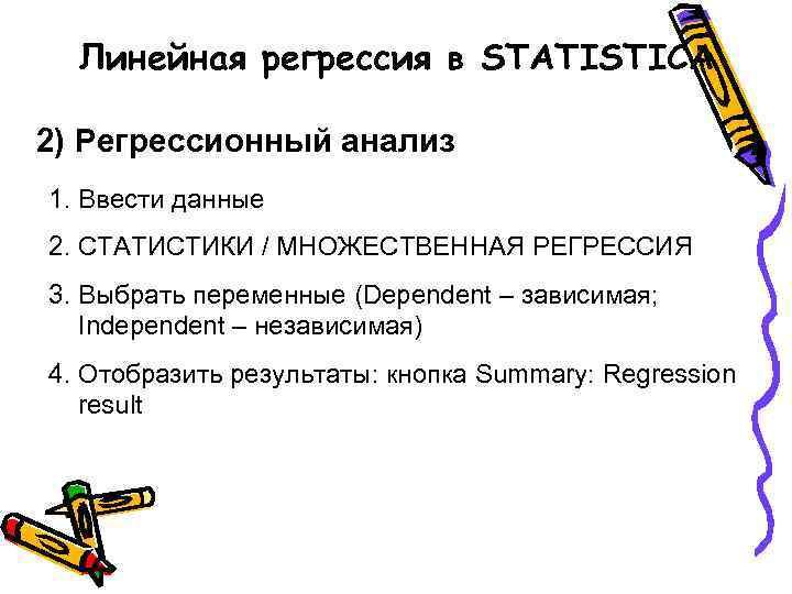 Линейная регрессия в STATISTICA 2) Регрессионный анализ 1. Ввести данные 2. СТАТИСТИКИ / МНОЖЕСТВЕННАЯ