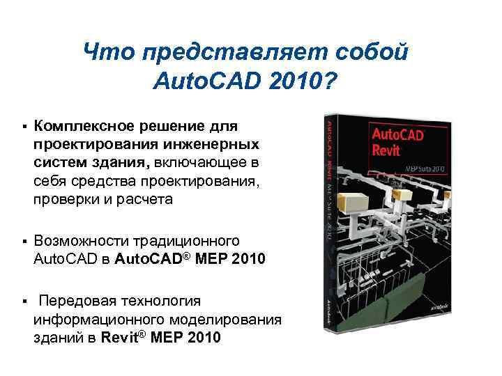 Что представляет собой Auto. CAD 2010? § Комплексное решение для проектирования инженерных систем здания,