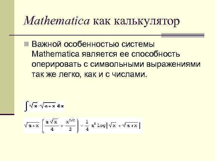 Mathematica как калькулятор n Важной особенностью системы Mathematica является ее способность оперировать с символьными