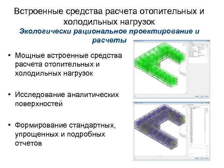 Встроенные средства расчета отопительных и холодильных нагрузок Экологически рациональное проектирование и расчеты • Мощные