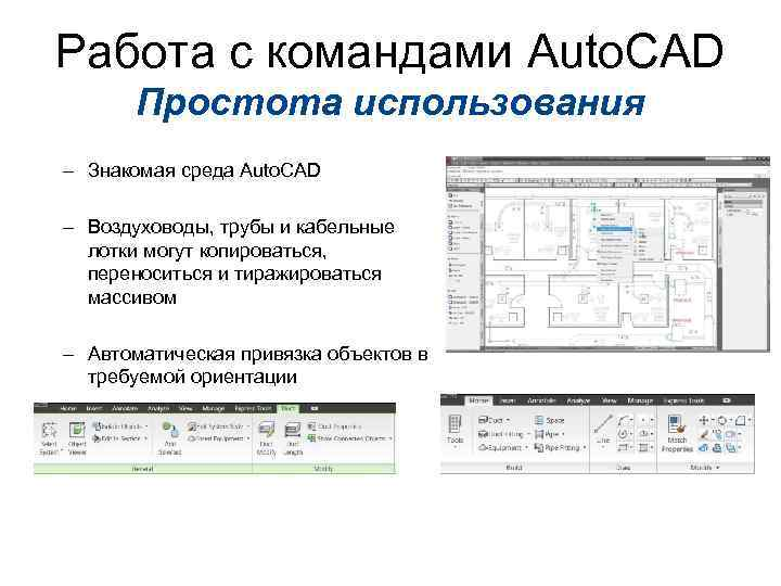Работа с командами Auto. CAD Простота использования – Знакомая среда Auto. CAD – Воздуховоды,