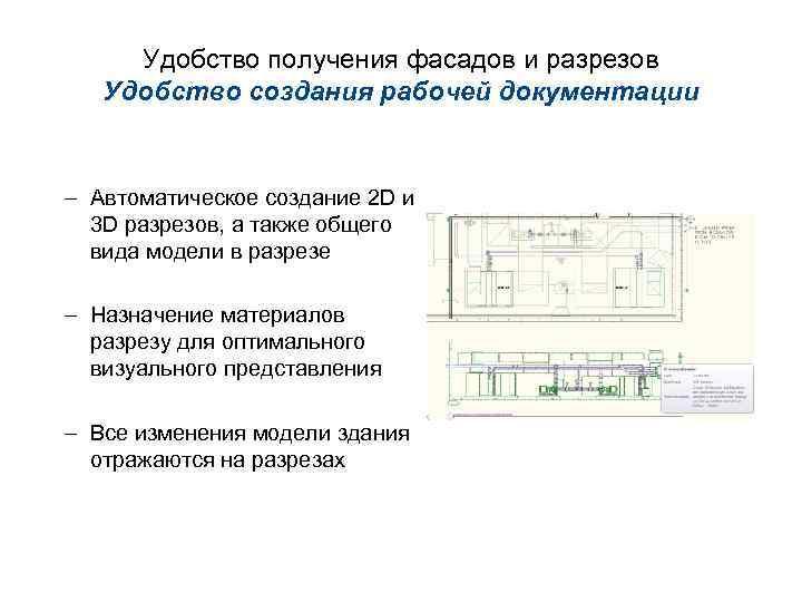 Удобство получения фасадов и разрезов Удобство создания рабочей документации – Автоматическое создание 2 D