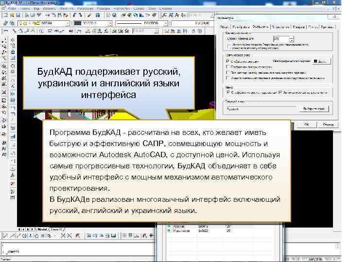 Буд. КАД поддерживает русский, украинский и английский языки интерфейса Программа Буд. КАД - рассчитана
