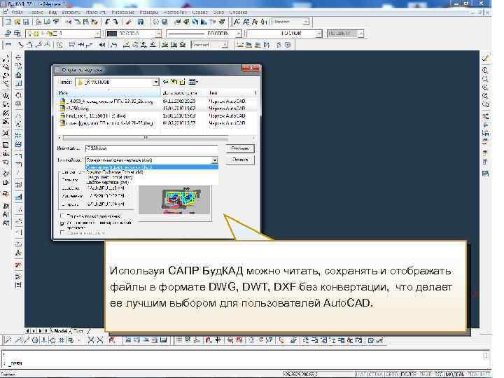 Используя САПР Буд. КАД можно читать, сохранять и отображать Основной формат файла файлы в