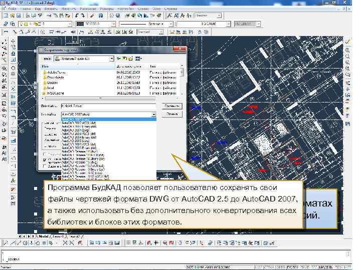 Программа Буд. КАД позволяет пользователю сохранять свои файлы чертежей формата DWG от Auto. CAD
