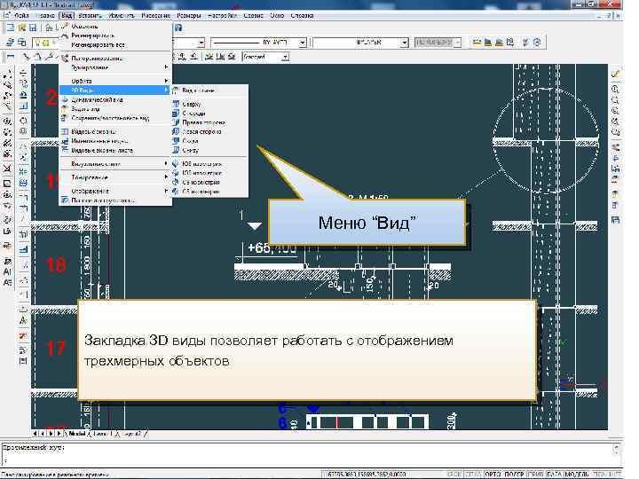 """Меню """"Вид"""" Закладка ЗD виды позволяет работать с отображением трехмерных объектов"""