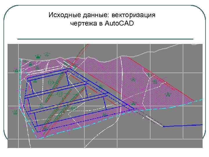 Исходные данные: векторизация чертежа в Auto. CAD