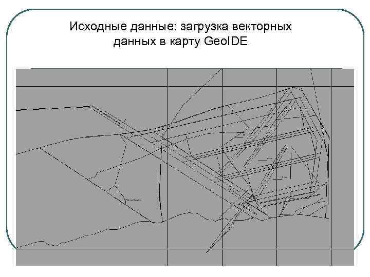 Исходные данные: загрузка векторных данных в карту Geo. IDE
