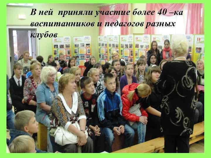 В ней приняли участие более 40 –ка воспитанников и педагогов разных клубов
