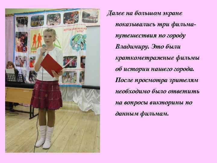 Далее на большом экране показывались три фильмапутешествия по городу Владимиру. Это были краткометражные фильмы