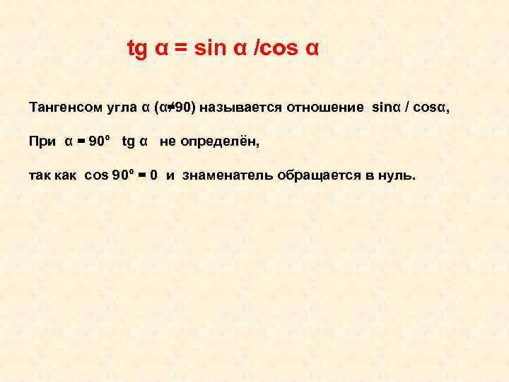 tg α = sin α /cos α Тангенсом угла α (α≠ 90) называется отношение