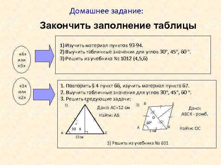 Домашнее задание: Закончить заполнение таблицы « 4» или « 5» « 3» или «