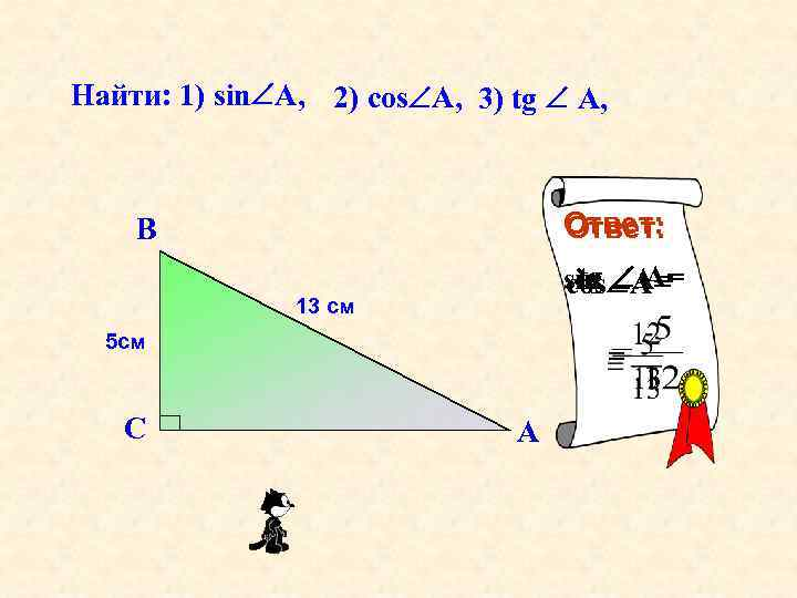 Найти: 1) sin A, 2) cоs A, 3) tg A, Ответ: В tg A=