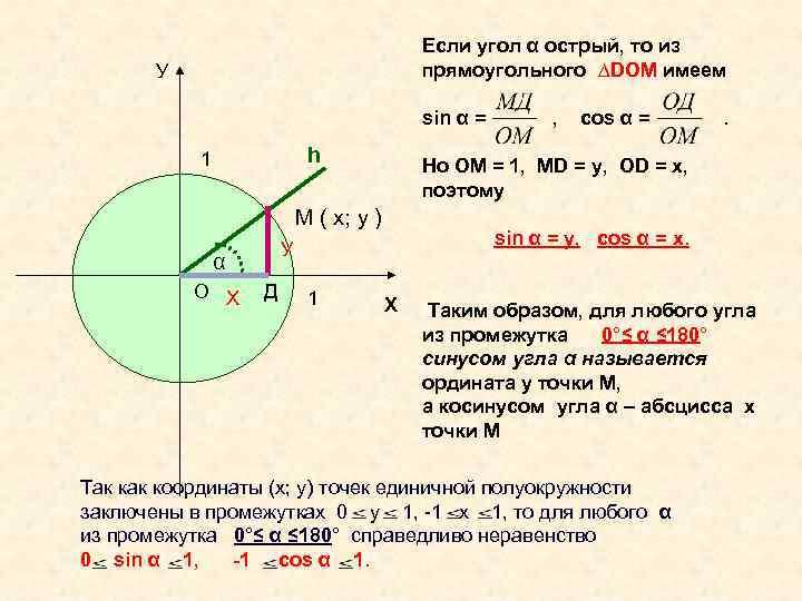 Если угол α острый, то из прямоугольного ∆DOM имеем У sin α = h