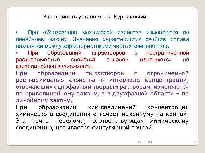 Зависимость установлена Курнаковым • При образовании мех. смесей свойства изменяются по линейному закону. Значения