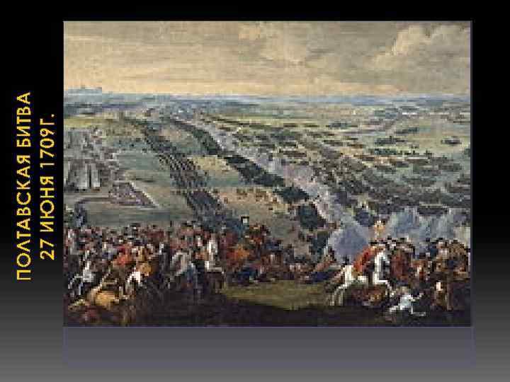 ПОЛТАВСКАЯ БИТВА 27 ИЮНЯ 1709 Г.