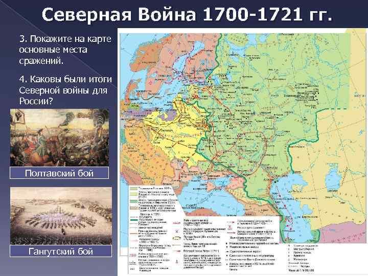Северная Война 1700 -1721 гг. 3. Покажите на карте основные места сражений. 4. Каковы