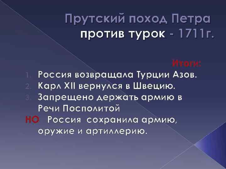 Прутский поход Петра против турок - 1711 г. Итоги: 1. Россия возвращала Турции Азов.