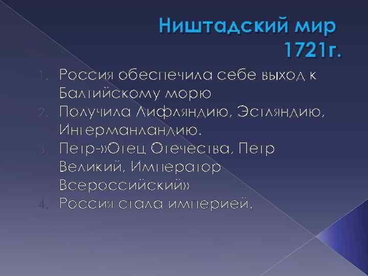 Ништадский мир 1721 г. Россия обеспечила себе выход к Балтийскому морю 2. Получила Лифляндию,
