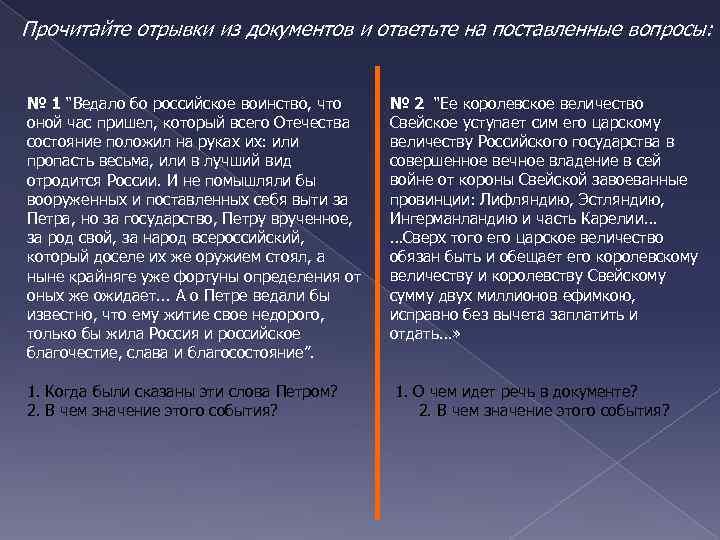 """Прочитайте отрывки из документов и ответьте на поставленные вопросы: № 1 """"Ведало бо российское"""