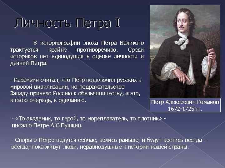 Личность Петра I В историографии эпоха Петра Великого трактуется крайне противоречиво. Среди историков нет
