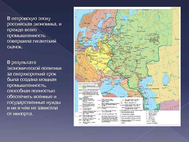 В петровскую эпоху российская экономика, и прежде всего промышленность совершила гигантский скачок. В результате