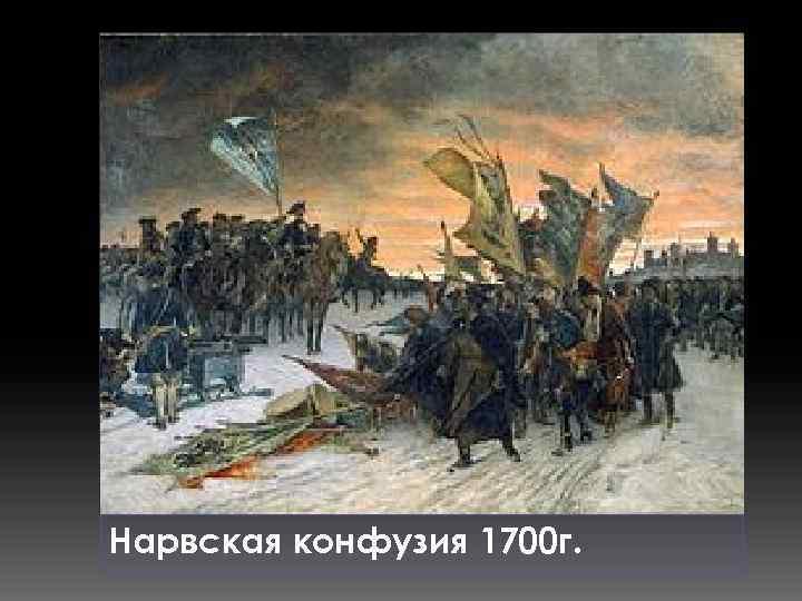 Нарвская конфузия 1700 г.