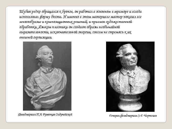 Шубин редко обращался к бронзе, он работал в основном в мраморе и всегда использовал