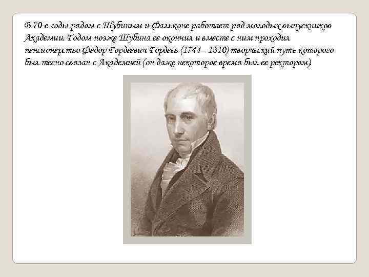 В 70 -е годы рядом с Шубиным и Фальконе работает ряд молодых выпускников Академии.