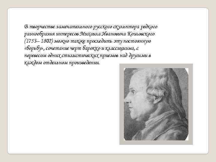 В творчестве замечательного русского скульптора редкого разнообразия интересов Михаила Ивановича Козловского (1753– 1802) можно