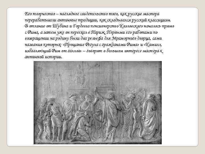 Его творчество – наглядное свидетельство того, как русские мастера перерабатывали античные традиции, как складывался