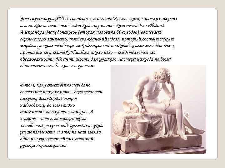 Это скульптура XVIII столетия, и именно Козловского, с тонким вкусом и изысканностью воспевшего красоту