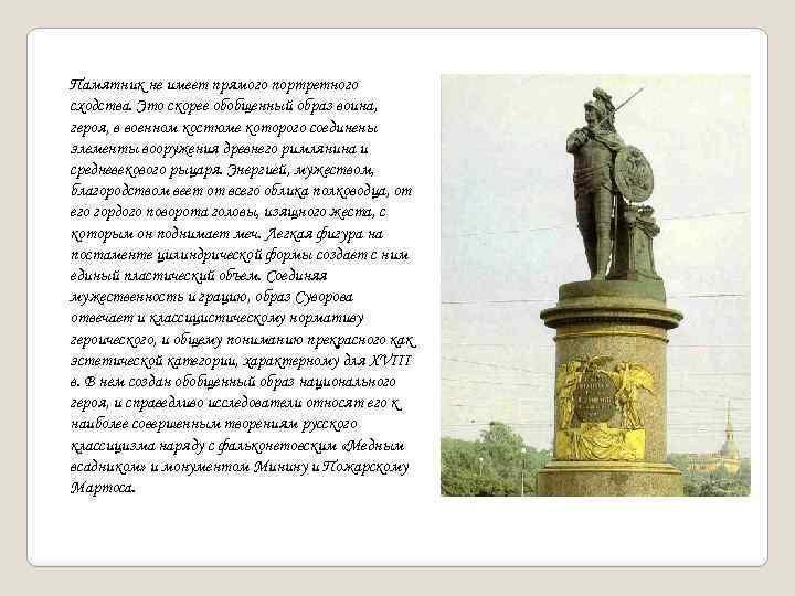 Памятник не имеет прямого портретного сходства. Это скорее обобщенный образ воина, героя, в военном