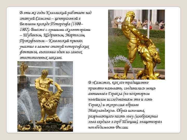 В эти же годы Козловский работает над статуей Самсона – центральной в Большом каскаде