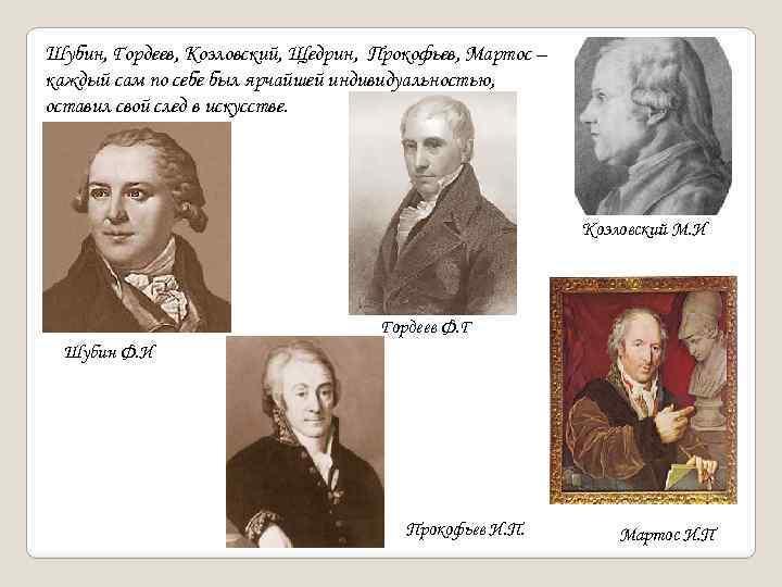 Шубин, Гордеев, Козловский, Щедрин, Прокофьев, Мартос – каждый сам по себе был ярчайшей индивидуальностью,