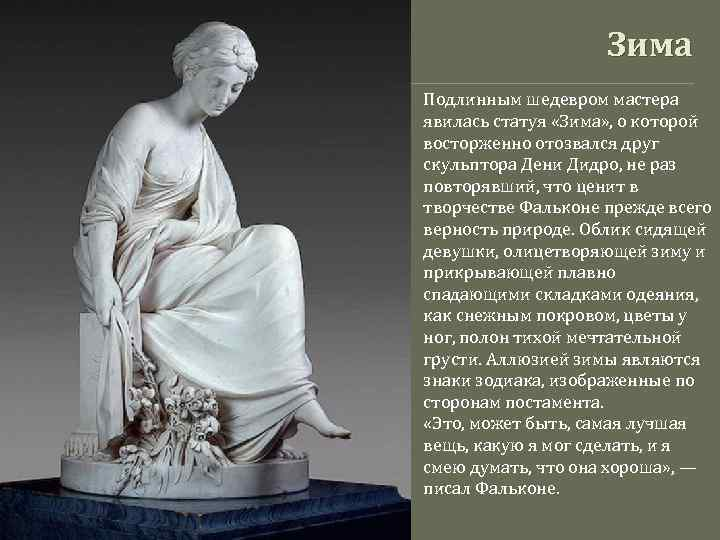 Зима Подлинным шедевром мастера явилась статуя «Зима» , о которой восторженно отозвался друг скульптора
