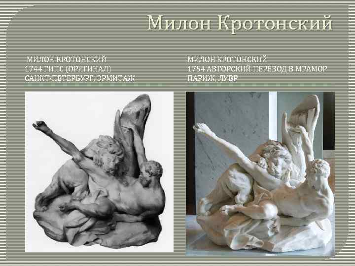 Милон Кротонский МИЛОН КРОТОНСКИЙ 1744 ГИПС (ОРИГИНАЛ) САНКТ-ПЕТЕРБУРГ, ЭРМИТАЖ МИЛОН КРОТОНСКИЙ 1754 АВТОРСКИЙ ПЕРЕВОД