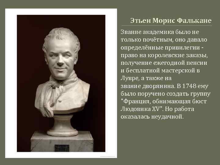 Этьен Морис Фалькане Звание академика было не только почётным, оно давало определённые привилегии -