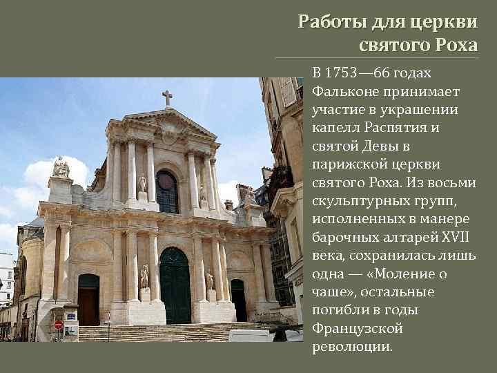 Работы для церкви святого Роха В 1753— 66 годах Фальконе принимает участие в украшении