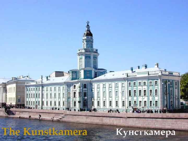 The Kunstkamera Кунсткамера