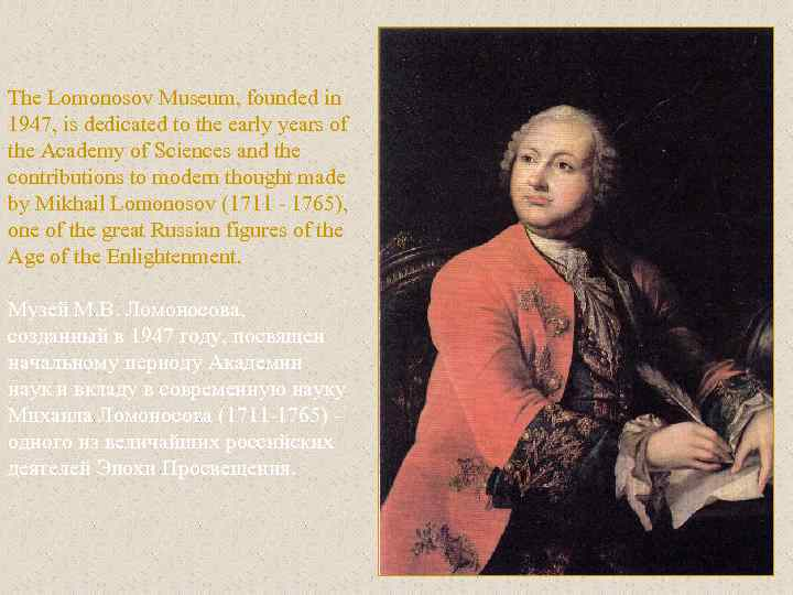 The Lomonosov Museum, founded in 1947, is dedicated to the early years of the